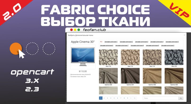Модуль Выбор ткани 2.0 (Fabric Choice 2.0) VIP key