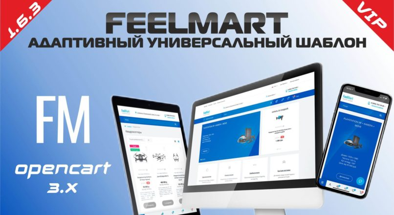 FeelMart адаптивный универсальный шаблон v1.6.3 VIP