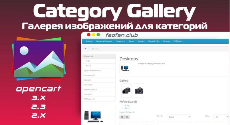 Галерея изображений для категорий