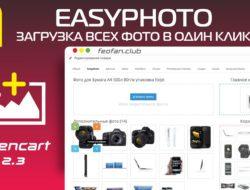 Easyphoto загрузка всех фото в один клик прямо с ПК + сортировка перетаскиванием + поворот фото v3.1