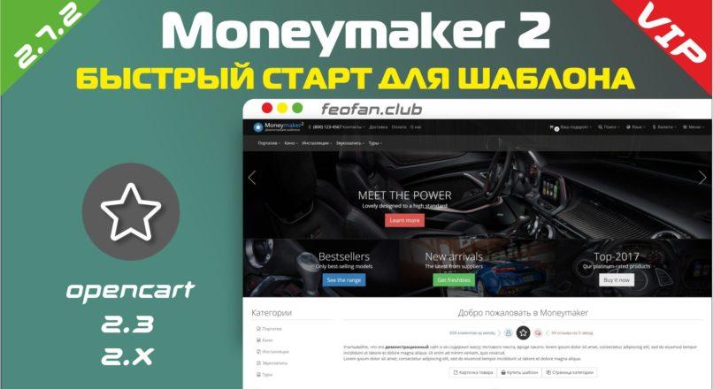 Продающий шаблон Moneymaker 2 v.2.7.2 (12.10.2020) VIP