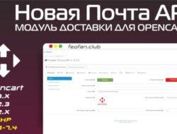 Новая Почта API модуль доставки для OpenCart v3.5 KEY