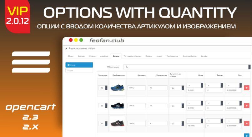 Опции с вводом количества, артикулом и изображением v2.0.12 VIP