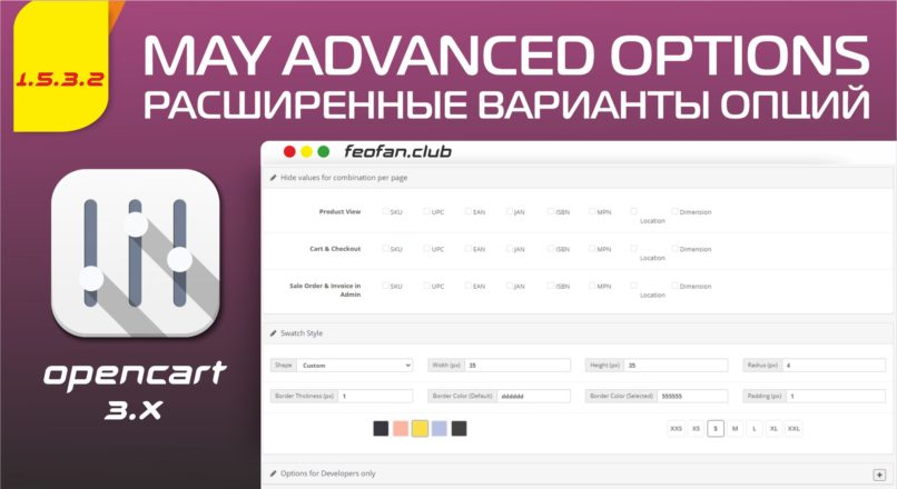 Advanced Opencart Variable Product Combined Options — Расширенные варианты опций v.1.5.3.2