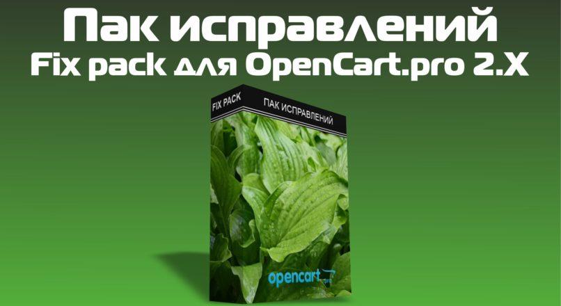 Пак исправлений / Fix pack для OpenCart.pro 2.X