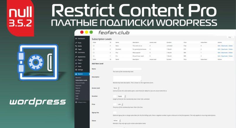 Restrict Content Pro v3.5.2 NULLED — платные подписки WordPress с русскими платежками
