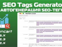 SEO Tags Generator автогенерация SEO-тегов v.3.5.3 key