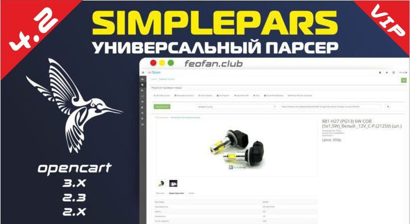 SimplePars Универсальный парсер для ИМ v4.2_beta Null VIP