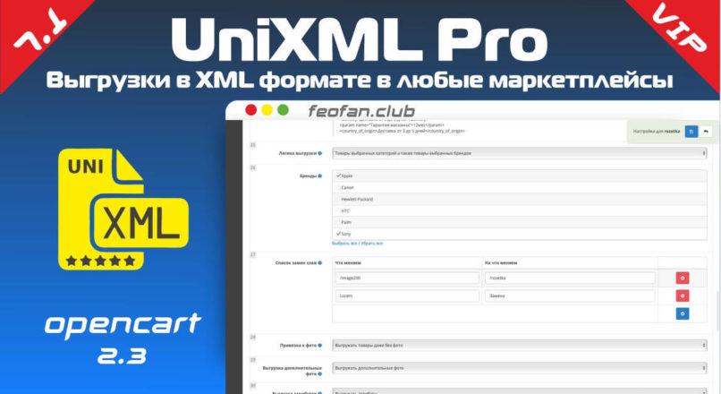 UniXML Pro модуль выгрузки в XML формате в любые маркетплейсы v7.1 VIP