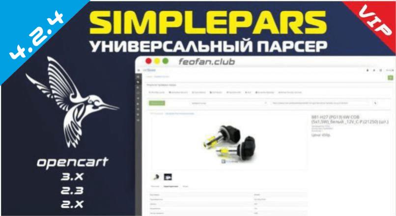 SimplePars Универсальный парсер для ИМ v4.2.4_beta Null VIP