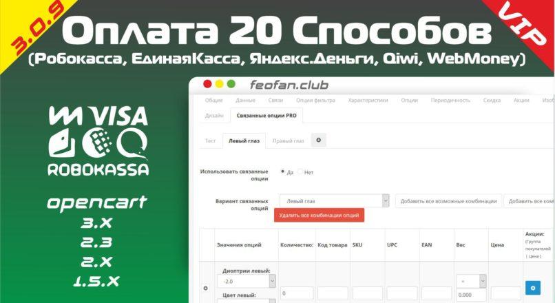 Оплата 20 способов (Робокасса, ЕдинаяКасса, Яндекс.Деньги, Qiwi, WebMoney) v.3.0.9 VIP