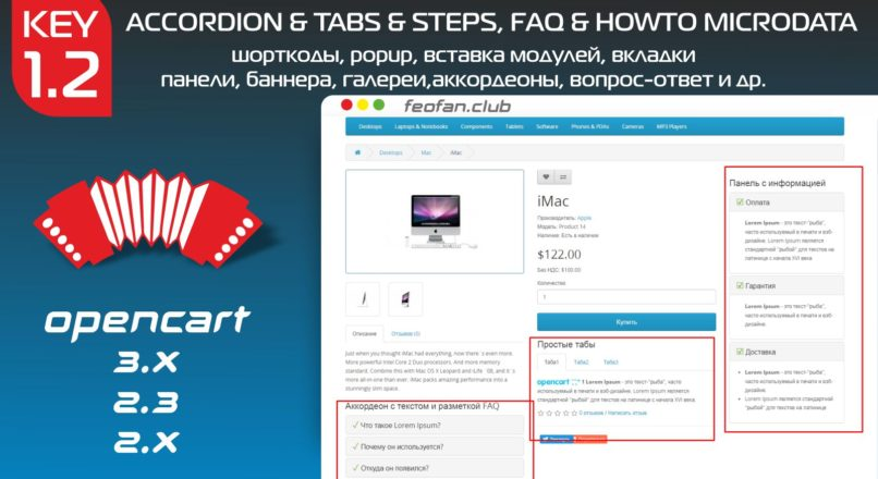 Accordion & Tabs & Steps, Faq & HowTo Microdata, шорткоды, popup Key