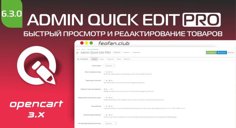 Admin Quick Edit PRO 6.3.0 Opencart 3
