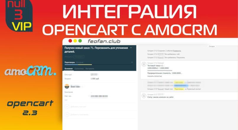 Интеграция OpenCart с AmoCrm модуль для OpenCart 2.3 v3 VIP