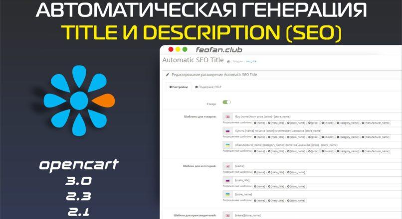 Автоматическая генерация Title и Description (SEO)