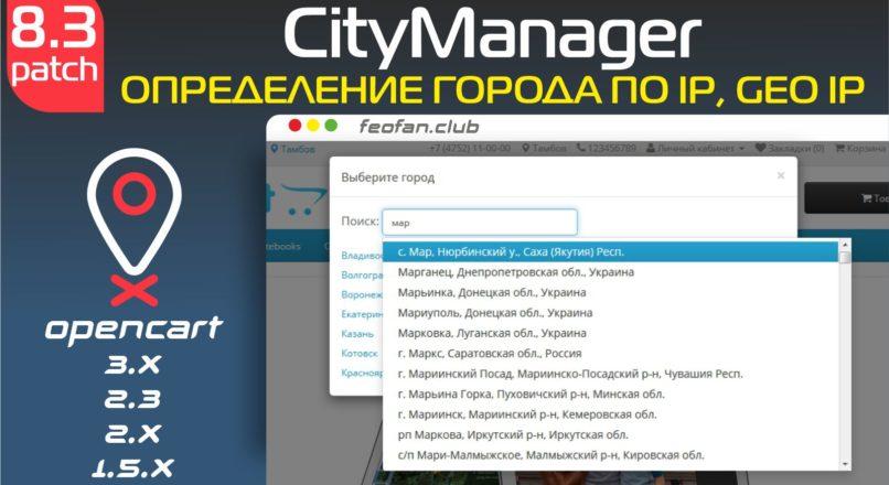CityManager (Определение города по IP, Geo IP) 8.3 Patch
