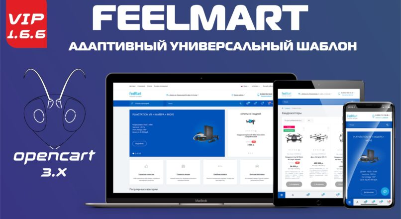 FeelMart адаптивный универсальный шаблон v.1.6.6 VIP