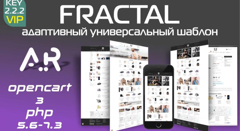 Aridius Fractal адаптивный универсальный шаблон Key VIP