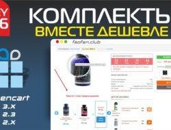 Комплекты вместе дешевле v.5.6 Key