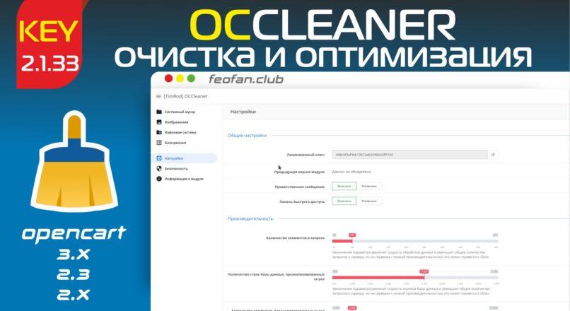 OCCleaner очистка и оптимизация v2.1.33 Key