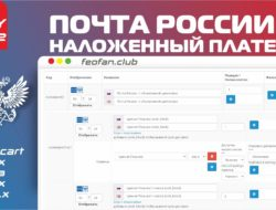 Почта России + наложенный платеж v.4.7.2 KEY