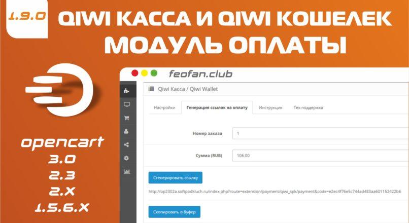Qiwi Касса и Qiwi Кошелек — модуль оплаты v.1.9.0