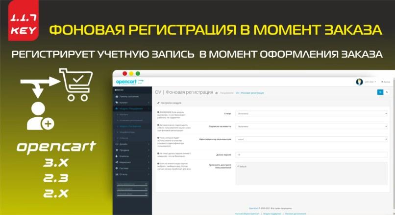 Фоновая регистрация в момент заказа v1.1.7 Key