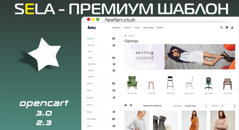 Sela Премиум шаблон для OpenCart