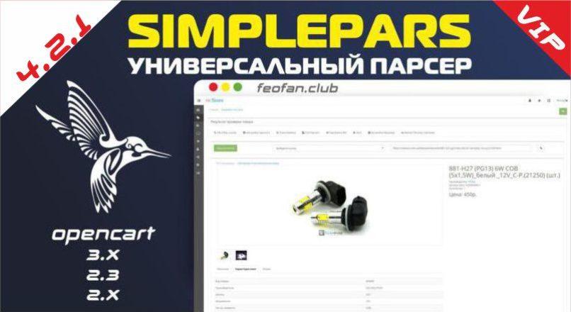 SimplePars Универсальный парсер для ИМ v4.2.1_beta Null VIP