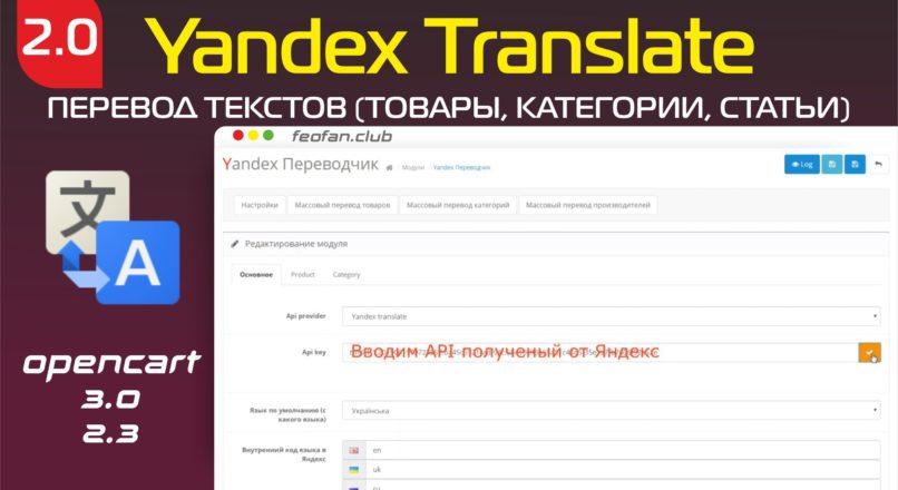 Перевод текстов (товары, категории, статьи)