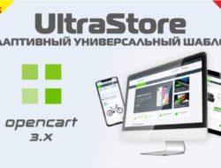 UltraStore адаптивный универсальный шаблон 2.1.4 VIP Key