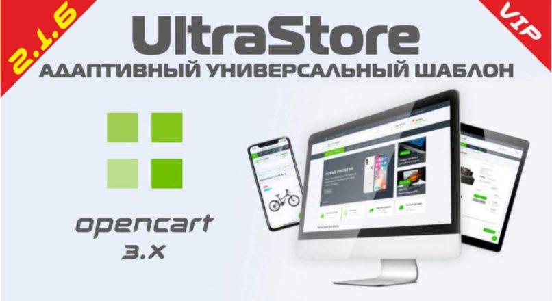 UltraStore адаптивный универсальный шаблон 2.1.6 VIP Key