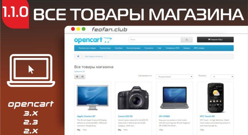 OCHELP Все товары магазина Opencart 2.x — 3.x