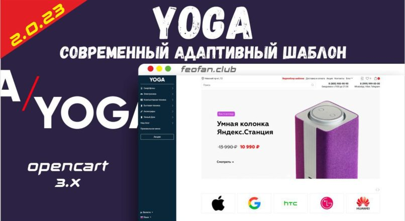 YOGA Современный адаптивный шаблон v2.0.23