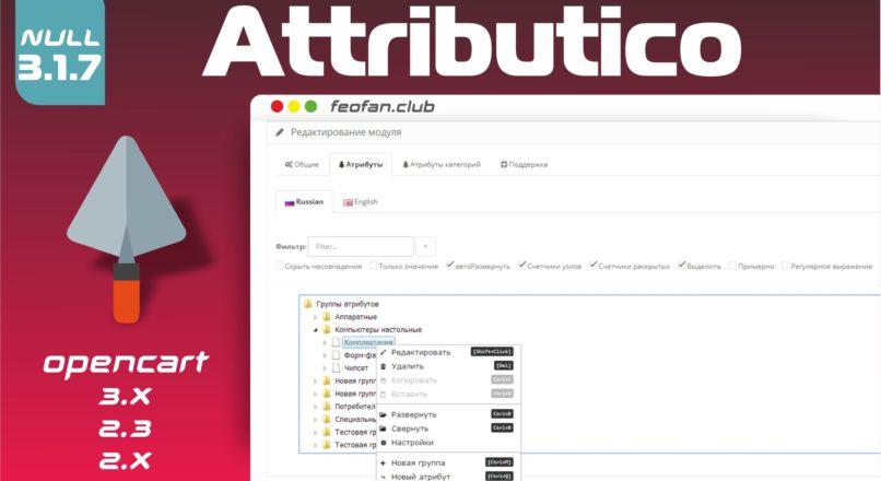 Attributico Opencart Атрибуты v3.1.7_Fix NULL