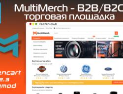 MultiMerch is more than a B2B/B2C Торговая площадка v.8.29.2 null