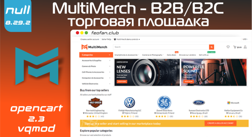 MultiMerch is more than a B2B/B2C Торговая площадка v.8.29.2 null