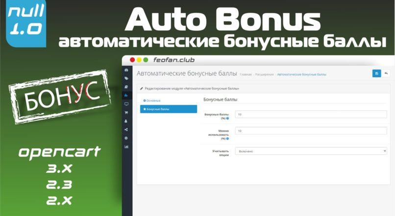Автоматические бонусные баллы — Auto Bonus