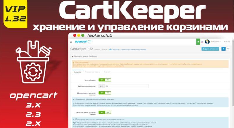 CartKeeper — хранение и управление корзинами v.1.32 VIP