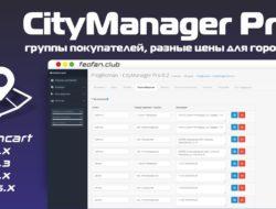 CityManager Pro v.8.3 (группы покупателей, разные цены для городов) nulled VIP