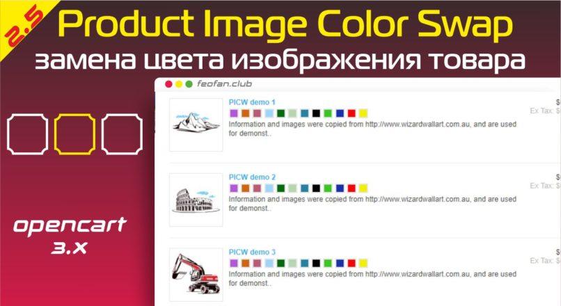 Product Image Color Swap Замена цвета изображения товара v.2.5