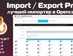Import / Export Pro v.9.2.6 DevmanExtensions.com KEY