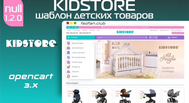 Шаблон детских товаров Kidstore v.1.2.0 OpenCart 3.x