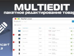Multiedit Пакетное редактирование товаров v.2.8.1.0
