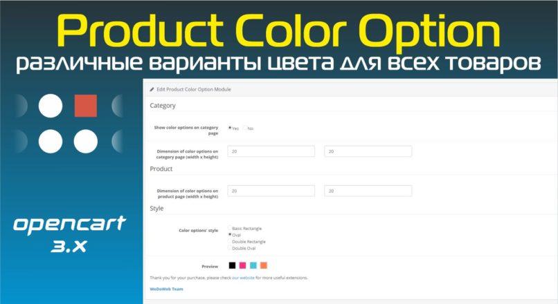 Product Color Option различные варианты цвета для всех товаров