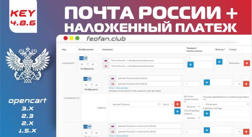 Почта России + наложенный платеж v.4.8.6 KEY
