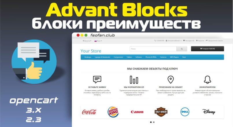 Блоки преимуществ Advant Blocks