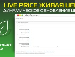 Live Price Живая цена Динамическое обновление цены v.3.1.5