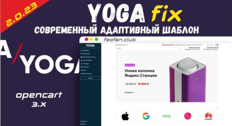 YOGA — Современный адаптивный шаблон v.2.0.23 за 18 марта