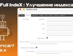 Full IndeX : Улучшение индексации v.3.5.9 Opencart 3